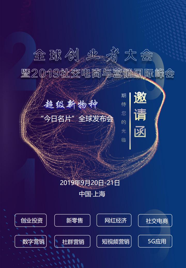 (更新)全球创业者大会-社交电商营销峰会(邀请函)章锐_00.png