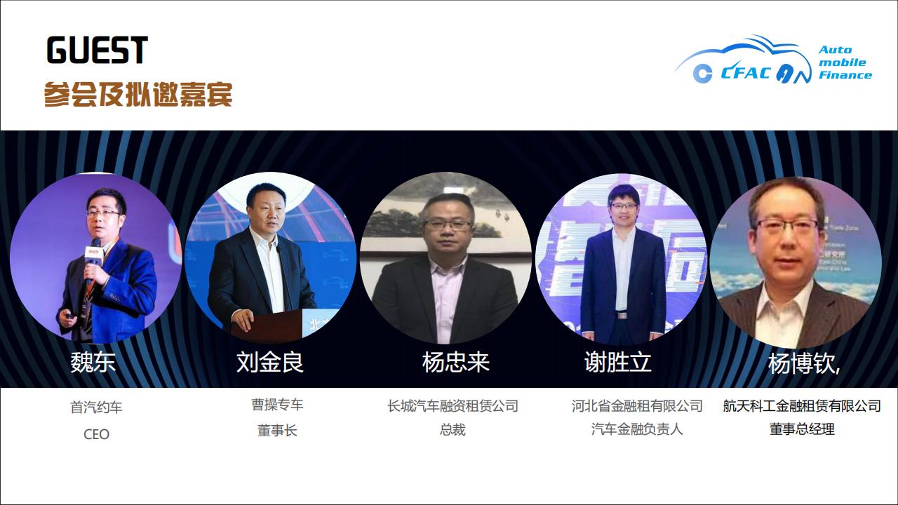 2019第三届汽车金融年会-章锐_08.png