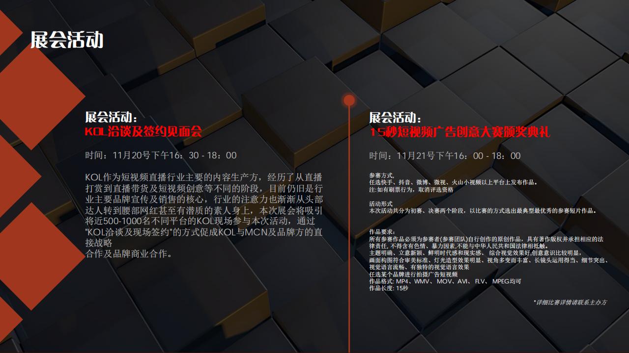 SDM网红品牌博览会(2)章锐(1)(2)_12.png