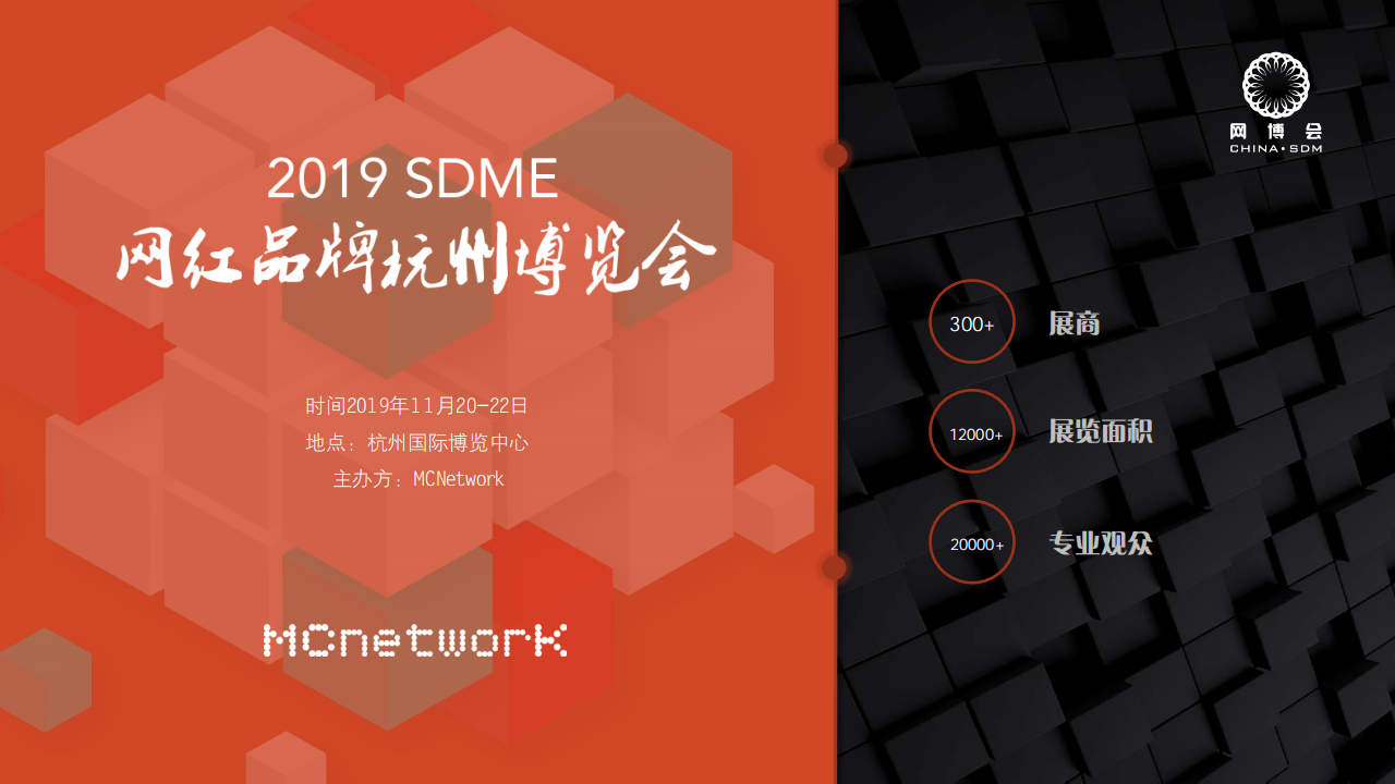 SDM网红品牌博览会(2)章锐(1)(2)_00.png
