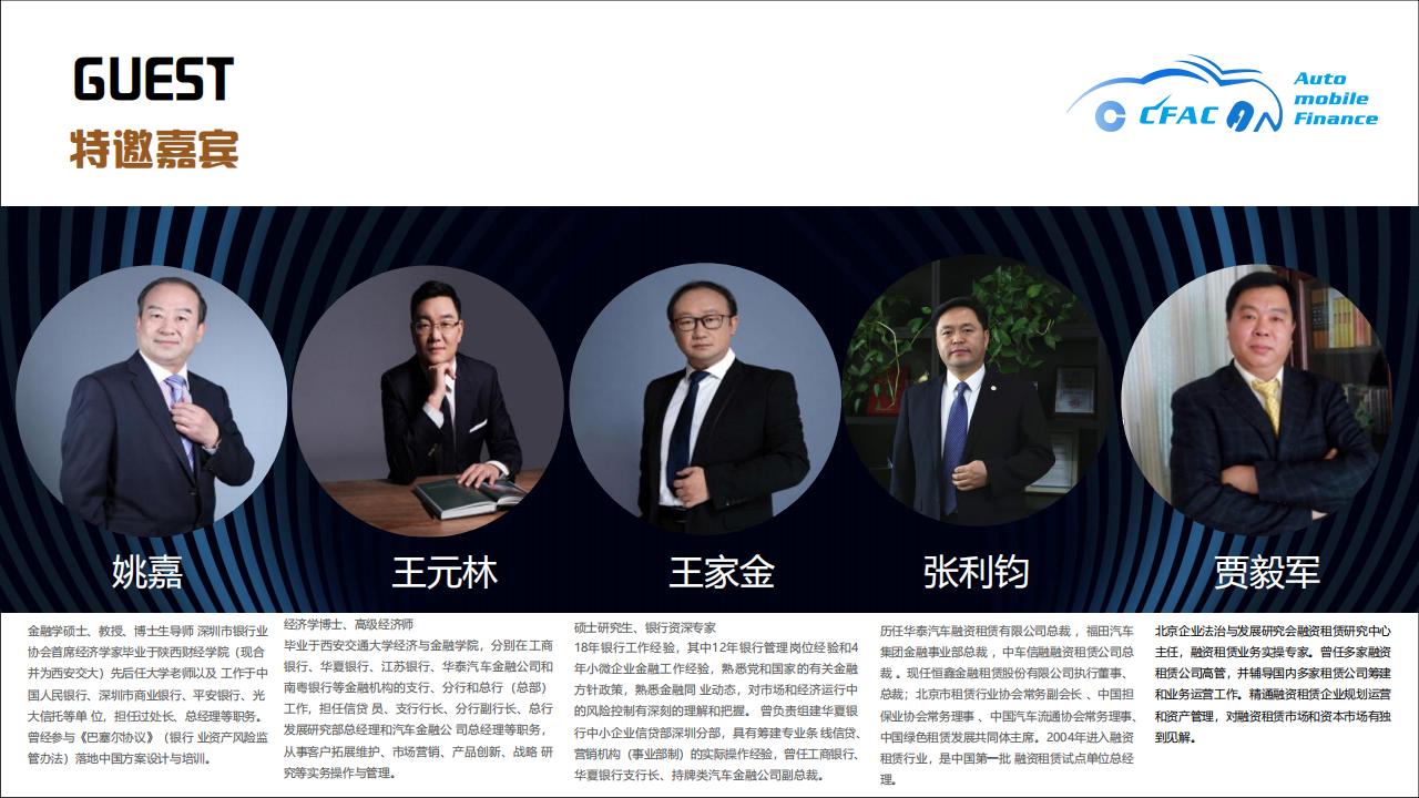 2019第三届汽车金融年会-章锐_07.png