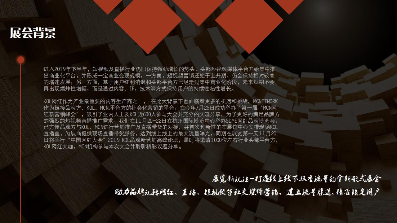 SDM网红品牌博览会(2)章锐(1)(2)_01.png