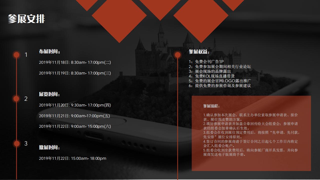 SDM网红品牌博览会(2)章锐(1)(2)_06.png
