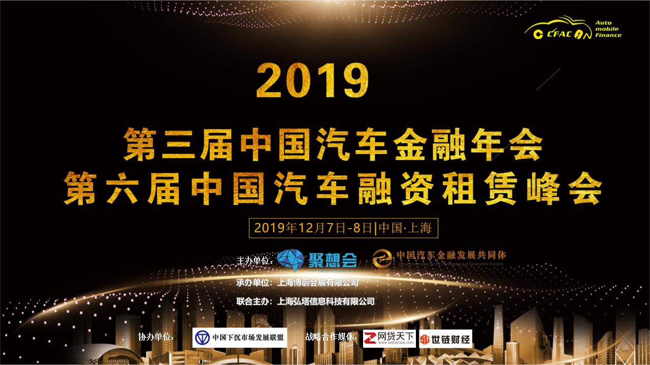 2019第三届汽车金融年会(更新11.18)(2)_01.png