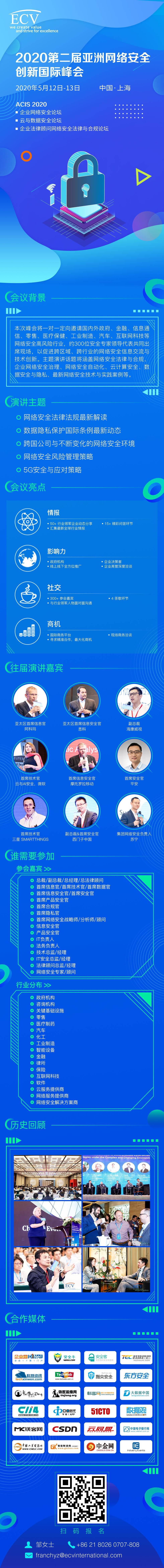网络安全单页(中文).jpg