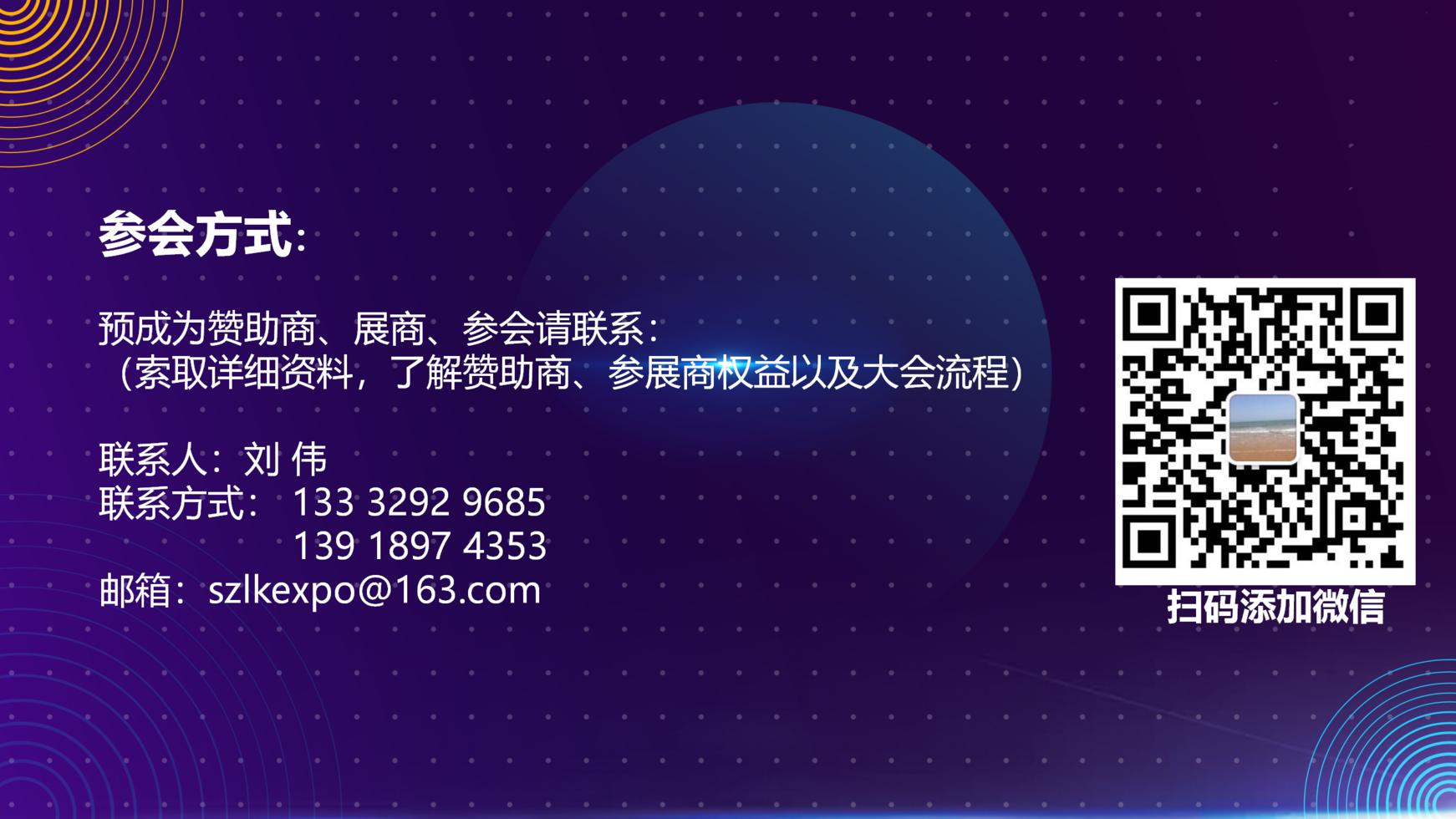 2020数字金融安全峰邀请函_08.png