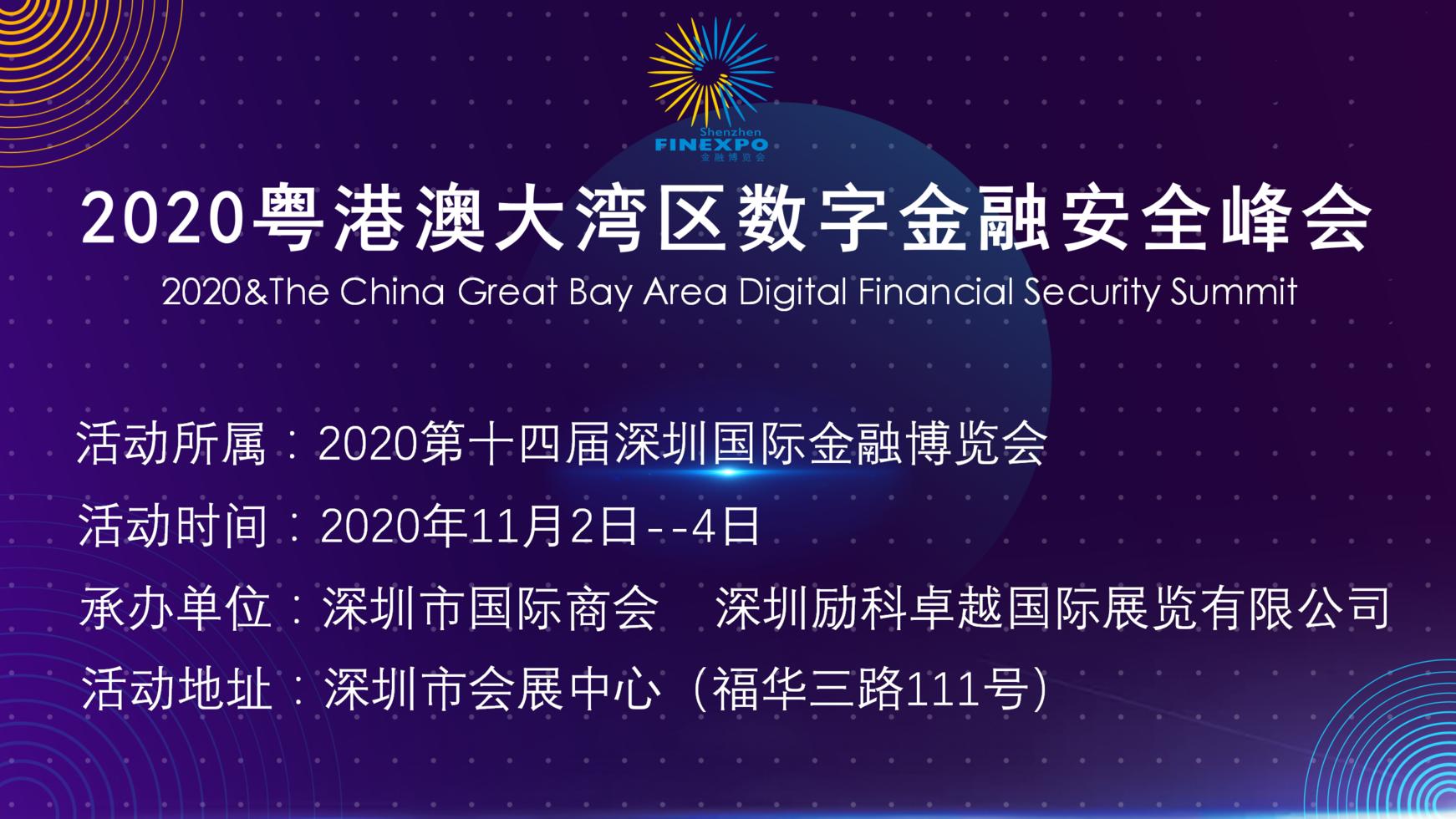 2020数字金融安全峰邀请函_01.png