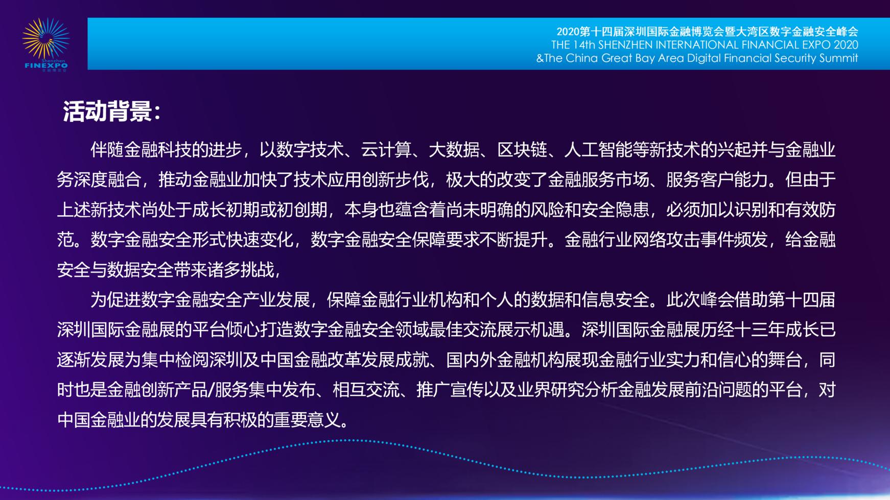 2020数字金融安全峰邀请函_03.png