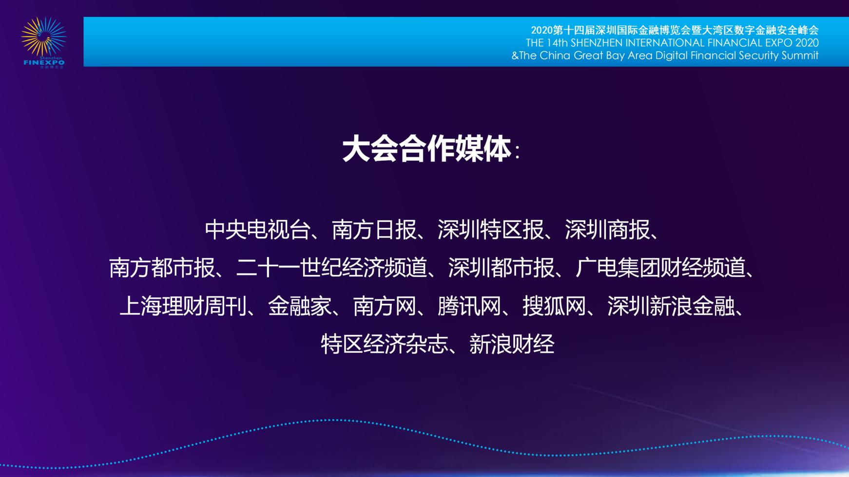 2020数字金融安全峰邀请函_07.png