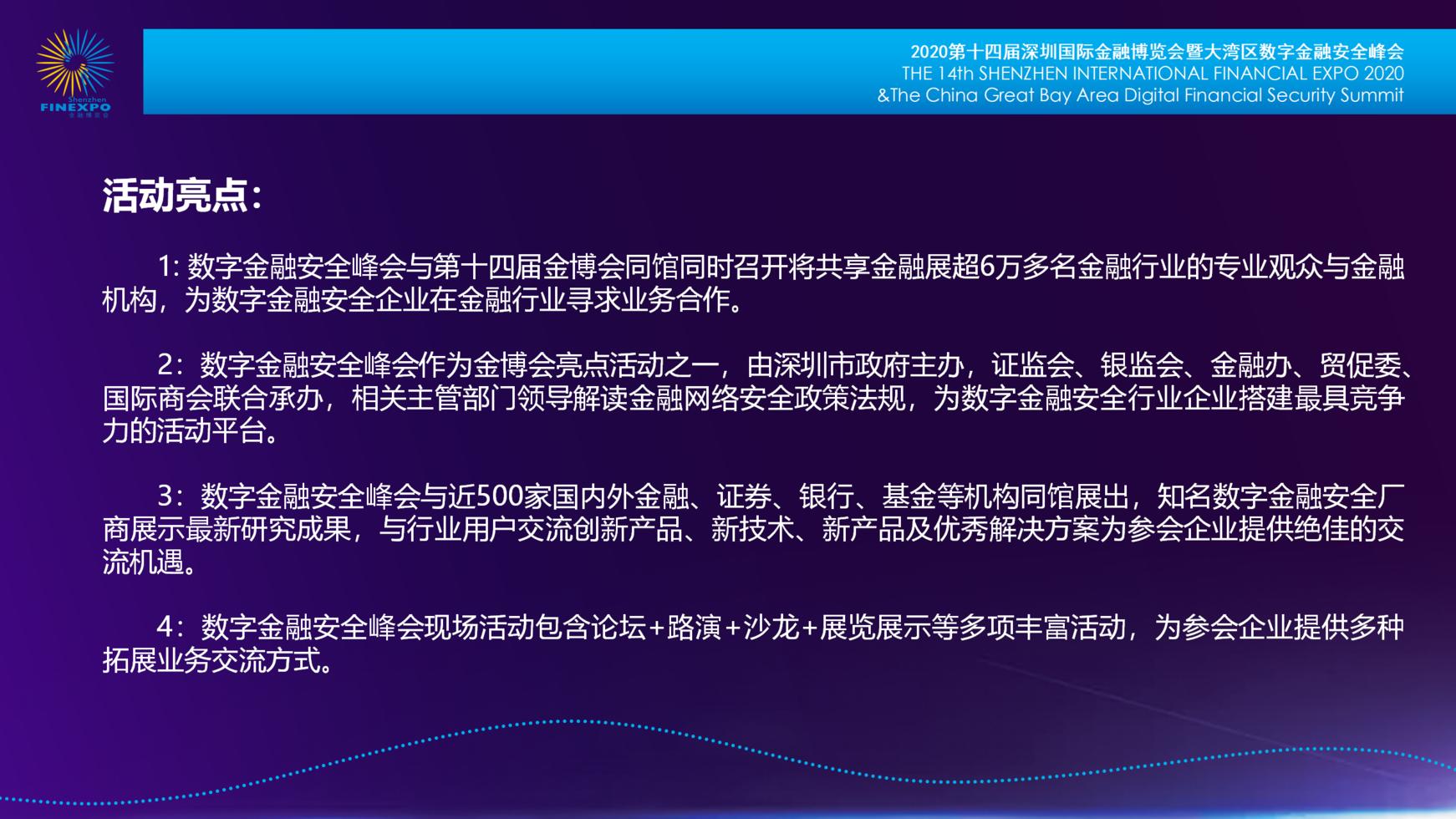 2020数字金融安全峰邀请函_04.png