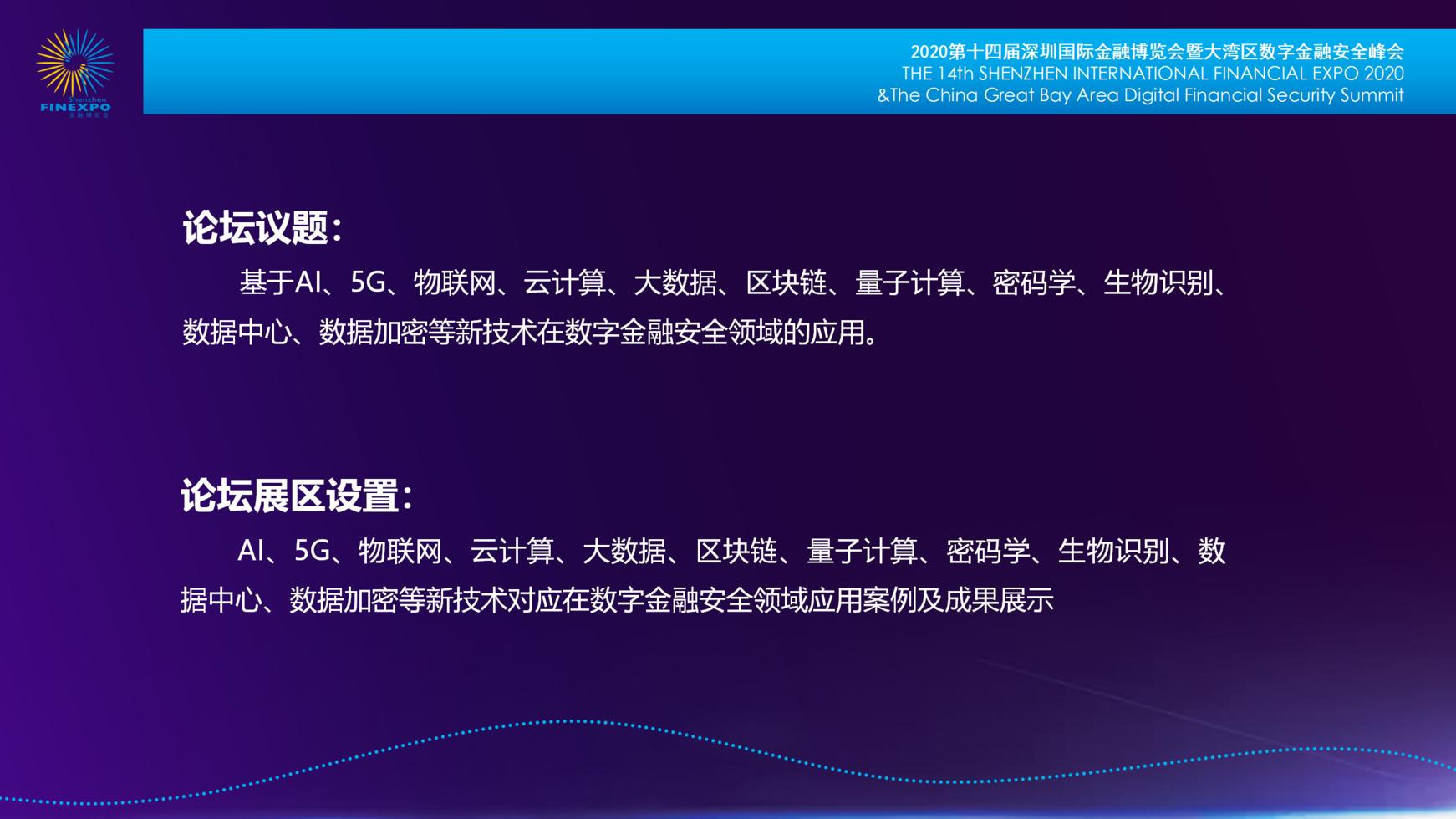 2020数字金融安全峰邀请函_05.png