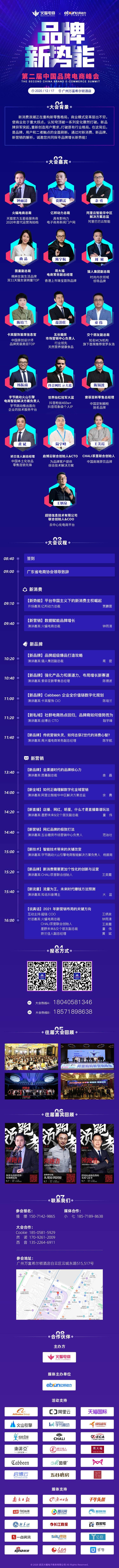 品牌新势力长图最新(1209).jpg