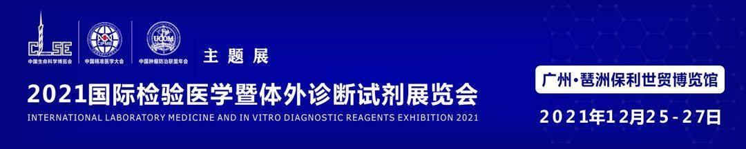 2021国际检验医学暨体外诊断试剂展览会宣传图1500.300.png