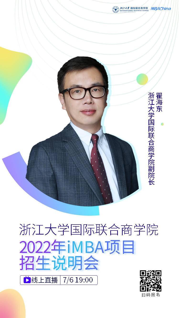 浙大国际商学院副院长 翟海东 拷贝.jpg