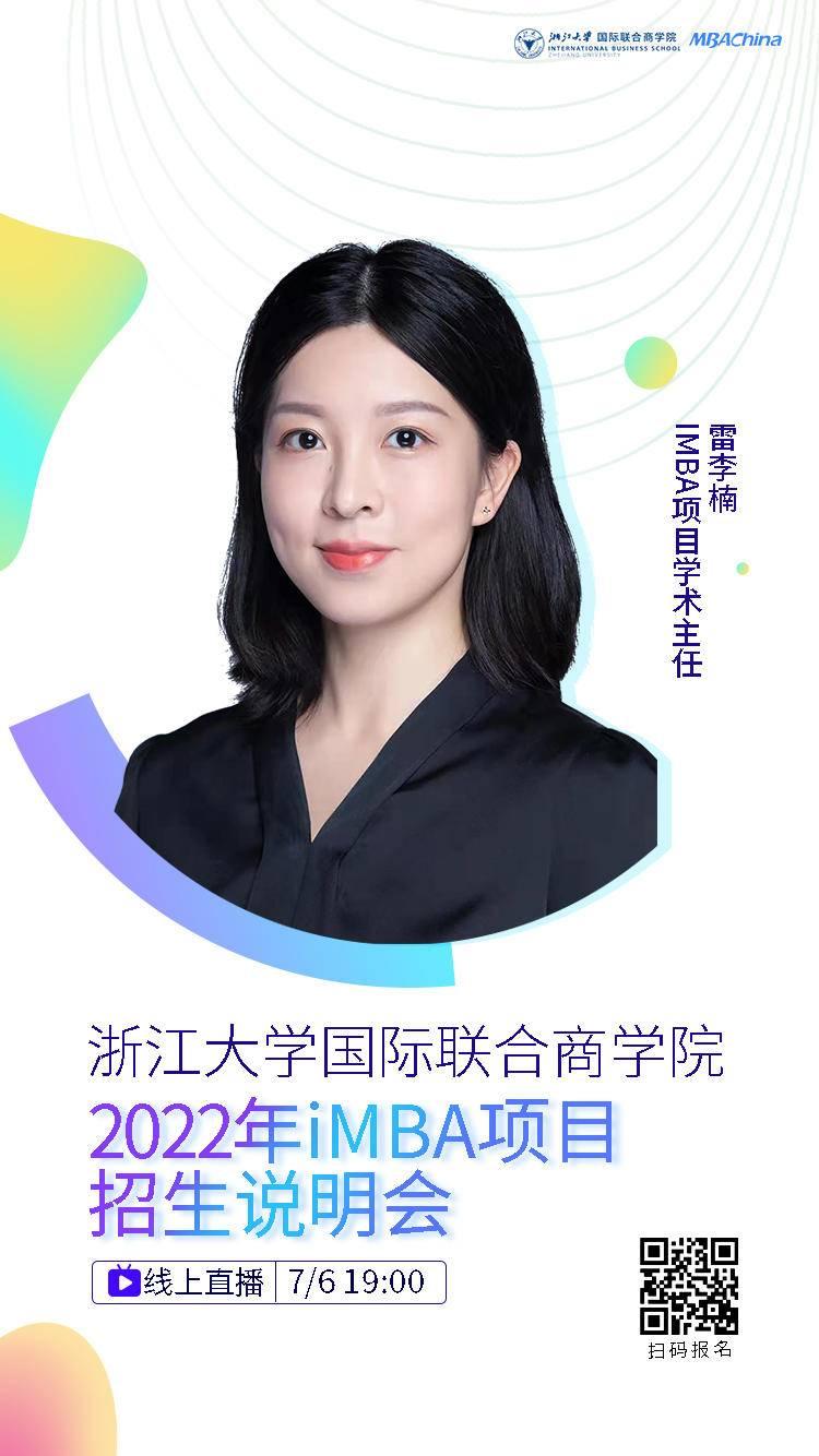 浙大国际商学院 iMBA项目学术主任 雷李楠.jpg