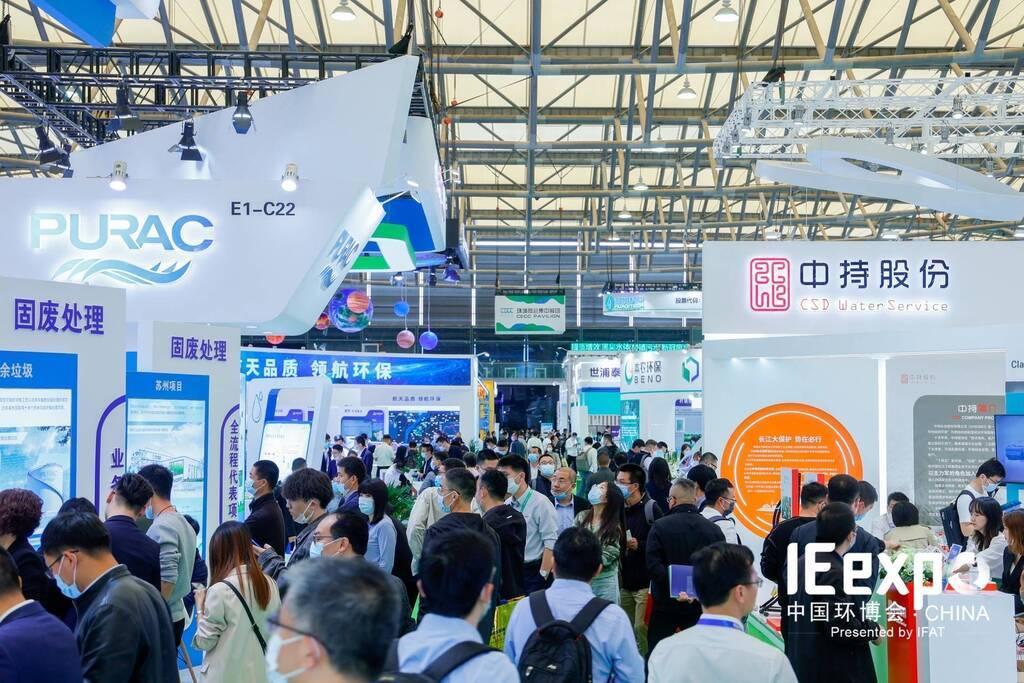 第23届中�绻�环博会将于2022年4月20日在上海举办!